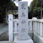 江戸川区の鹿島神社に行ってみた!
