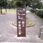 船堀駅から宇喜田公園に行ってみた