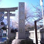 縁結びで有名な今戸神社に行ってみた おみくじの結果は?