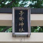 八王子最古の子安神社を訪れてみた